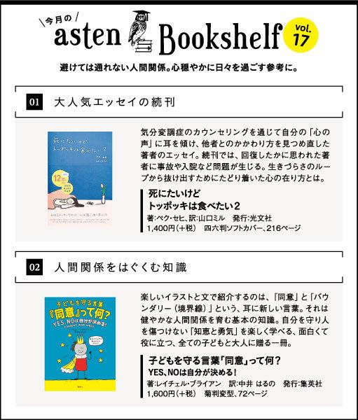 今月の asten Bookshelf Vol.17