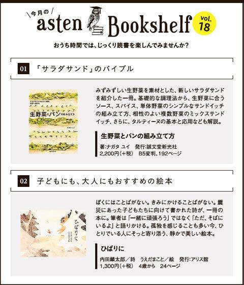 今月の asten Bookshelf Vol.18