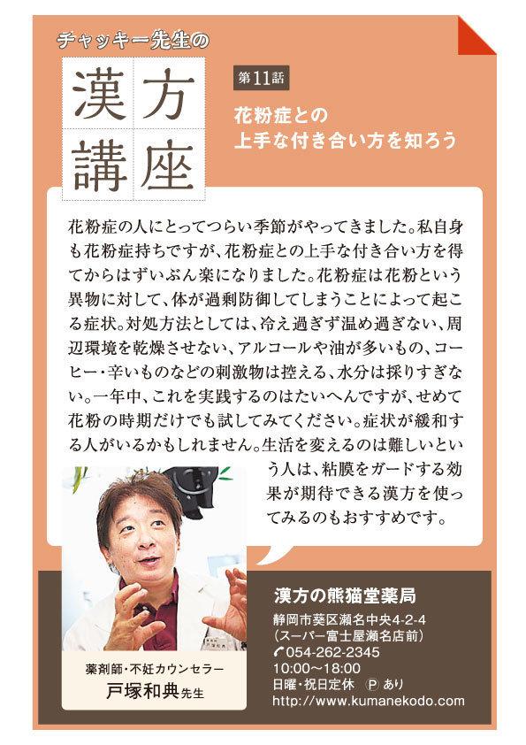チャッキー先生の漢方講座 第11話