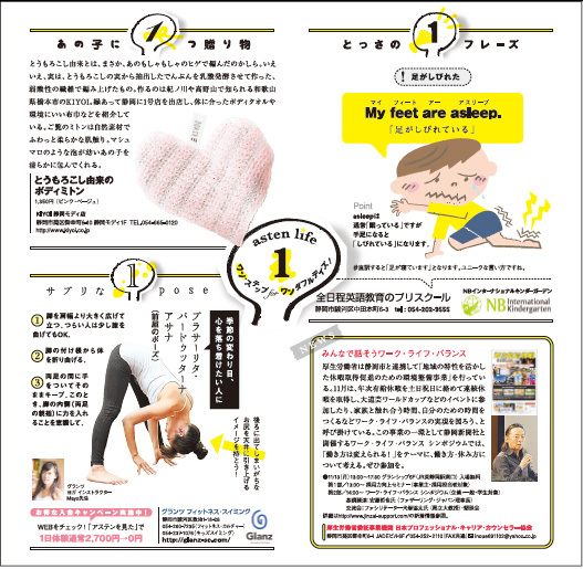 asten life 1 Vol.10