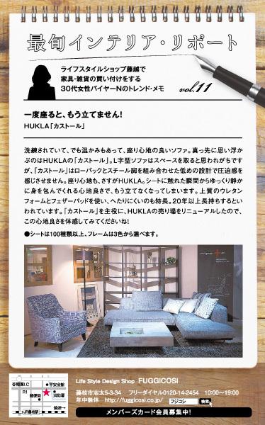 最旬インテリア・リポート Vol.11