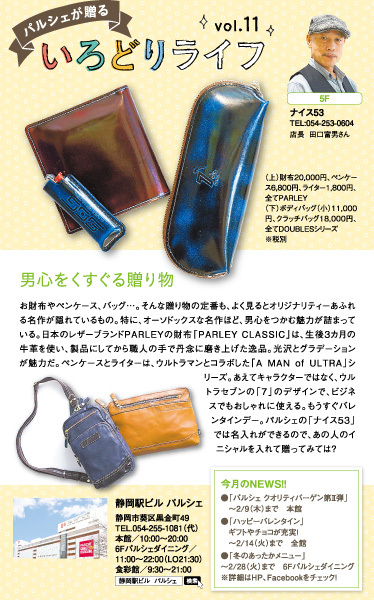 いろどりライフ Vol.11