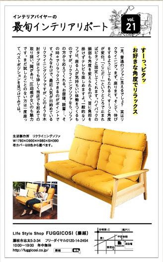最旬インテリア・リポート Vol.21