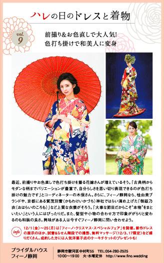 ハレの日のドレスと着物 Vol.9