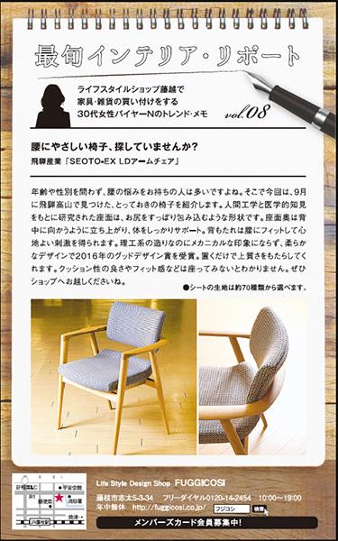 最旬インテリア・リポート Vol.8