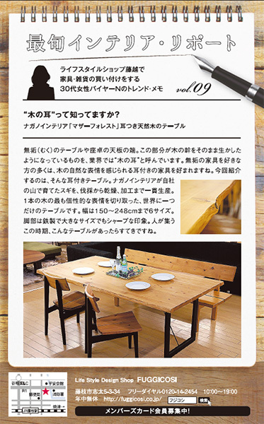最旬インテリア・リポート Vol.9