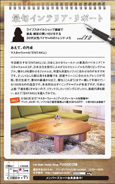 最旬インテリア・リポート Vol.12