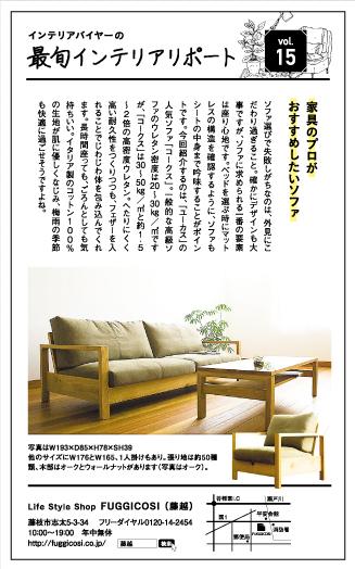 最旬インテリア・リポート Vol.15