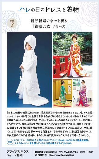 ハレの日のドレスと着物 Vol.3