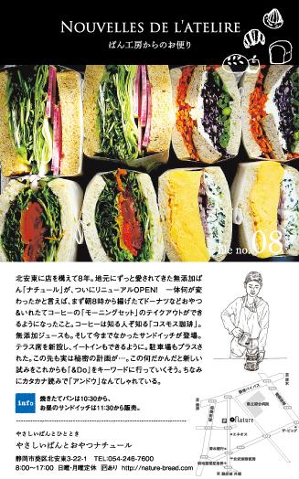 ぱん工房からのお便り file no.08