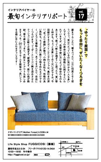最旬インテリア・リポート Vol.17