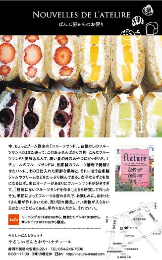 ぱん工房からのお便り file no.10