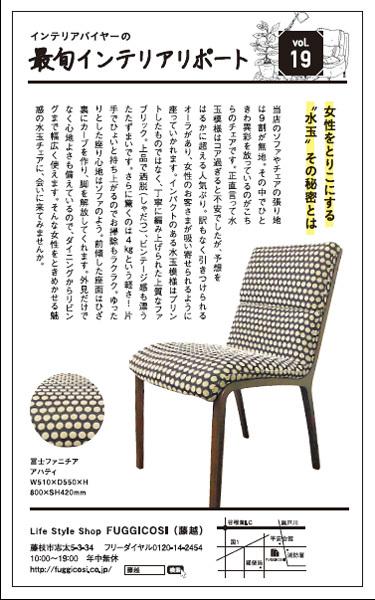 最旬インテリア・リポート Vol.19