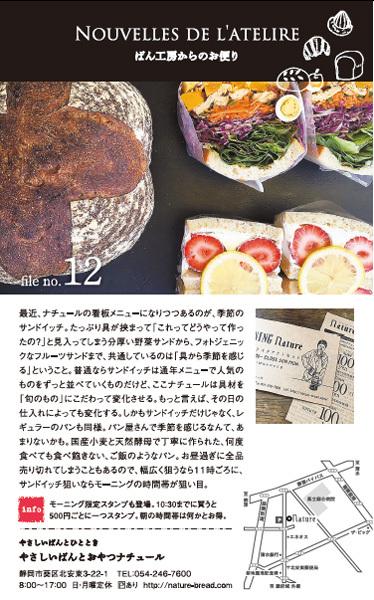 ぱん工房からのお便り file no.12