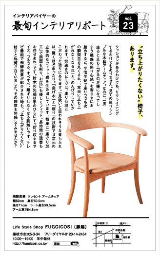 最旬インテリア・リポート Vol.23