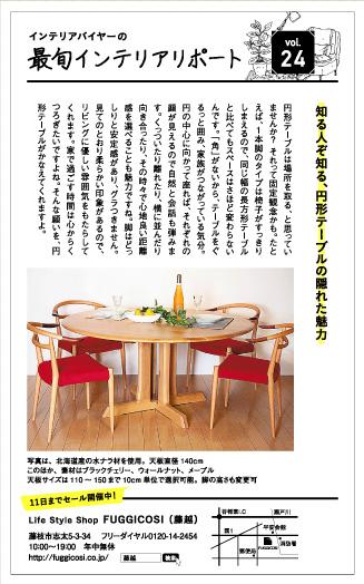最旬インテリア・リポート Vol.24