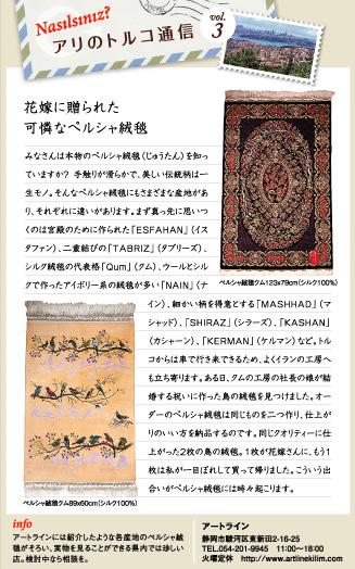 アリのトルコ通信 Vol.3