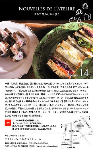 ぱん工房からのお便り file no.14