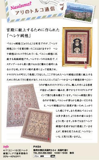 アリのトルコ通信 Vol.4