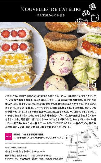 ぱん工房からのお便り file no.15