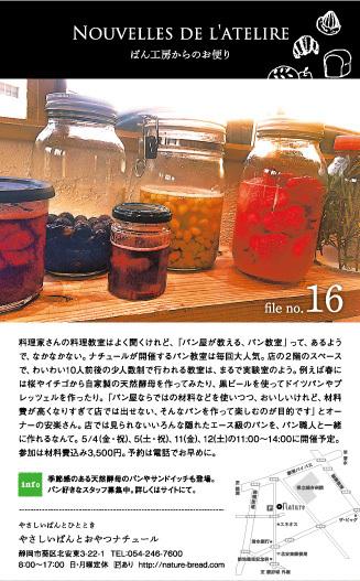 ぱん工房からのお便り file no.16
