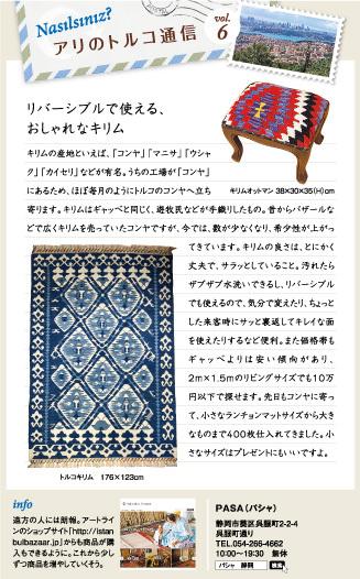 アリのトルコ通信 Vol.6