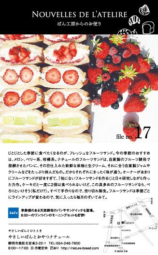 ぱん工房からのお便り file no.17