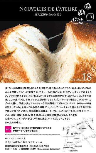 ぱん工房からのお便り file no.18