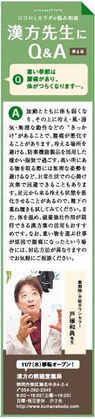 漢方先生にQ&A 第4話