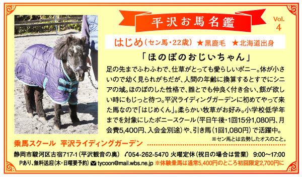 平沢お馬名鑑 Vol.4