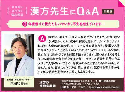 漢方先生にQ&A 第8話