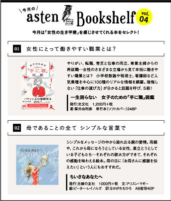 今月の asten Bookshelf Vol.4