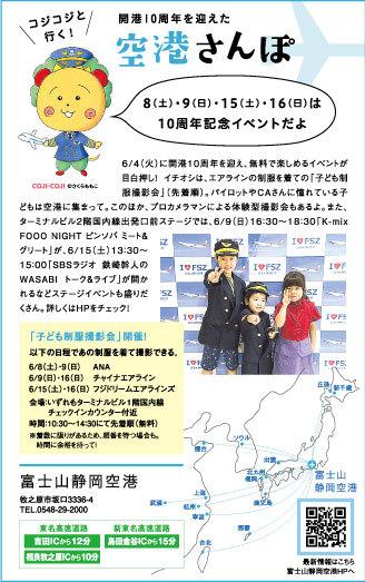 コジコジと行く!開港10週年を迎えた空港さんぽ Vol.2