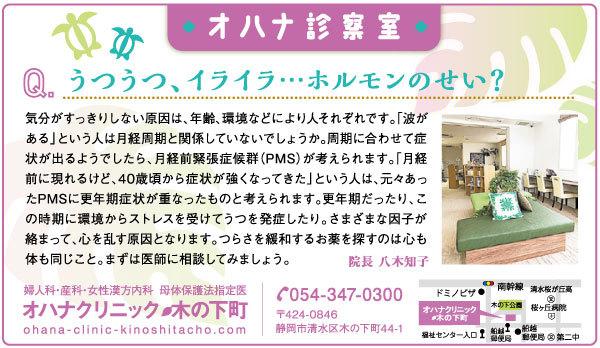 オハナ診察室 Vol.8