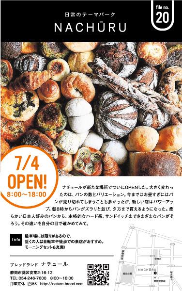 日常のテーマパーク NACHURU Vol.20