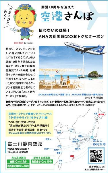 コジコジと行く!開港10週年を迎えた空港さんぽ Vol.3