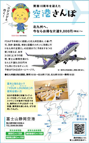 コジコジと行く!開港10週年を迎えた空港さんぽ Vol.5