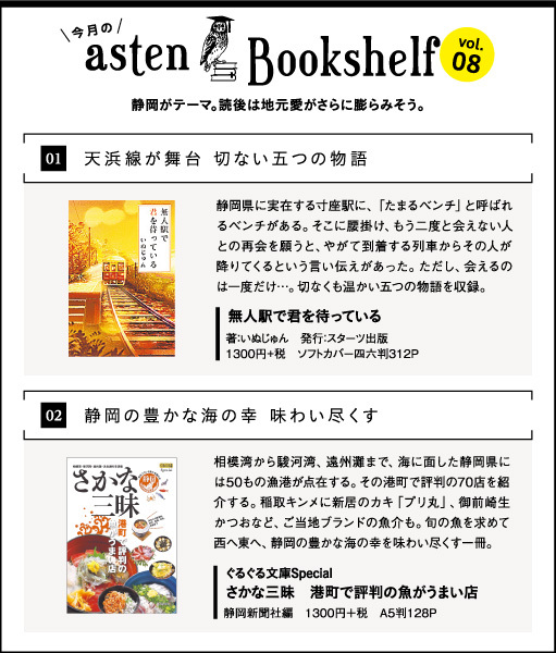 今月の asten Bookshelf Vol.8