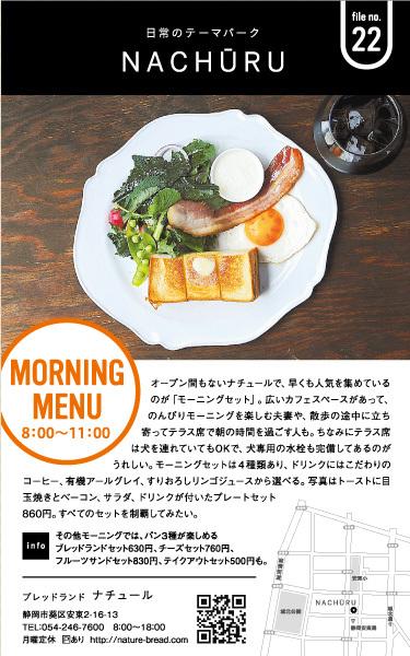 日常のテーマパーク NACHURU Vol.22