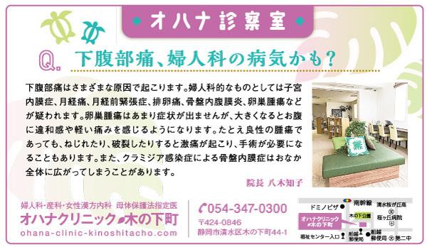 オハナ診察室 Vol.11