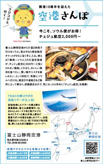 コジコジと行く!開港10週年を迎えた空港さんぽ Vol.6