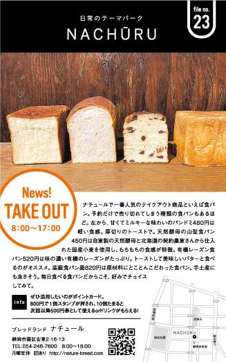 日常のテーマパーク NACHURU Vol.23