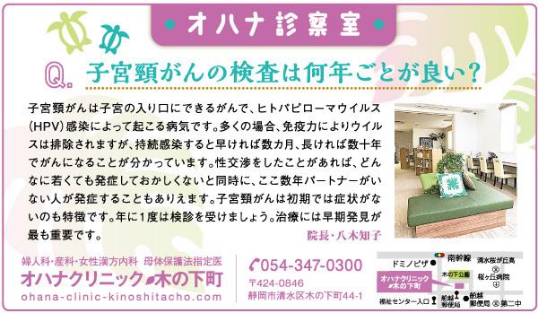 オハナ診察室 Vol.12