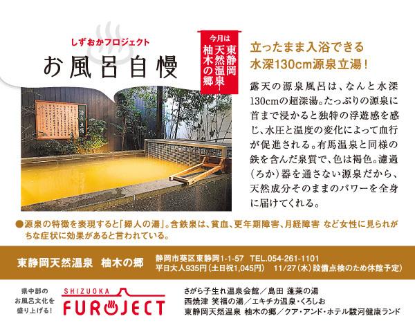 しずおかフロジェクトお風呂自慢 東静岡天然温泉 柚木の郷