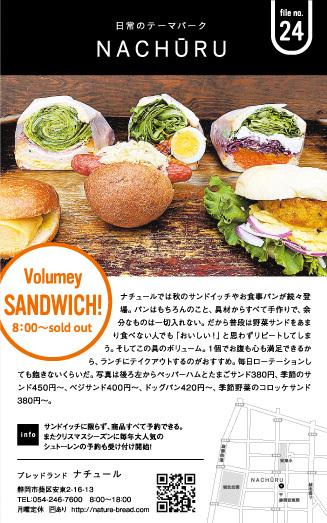 日常のテーマパーク NACHURU Vol.24