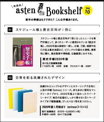 今月の asten Bookshelf Vol.10