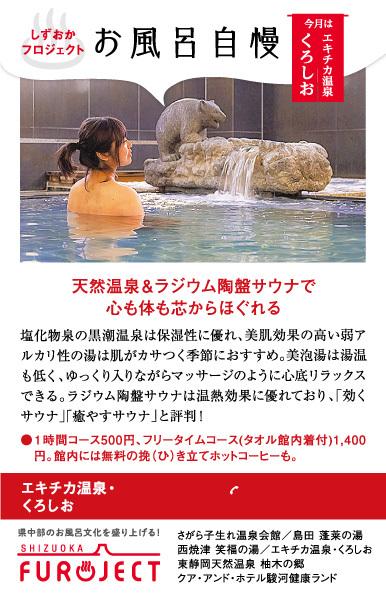 しずおかフロジェクトお風呂自慢 エキチカ温泉・くろしお