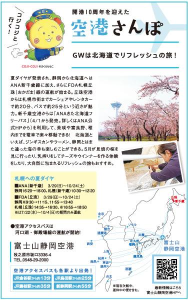 コジコジと行く!開港10週年を迎えた空港さんぽ Vol.10