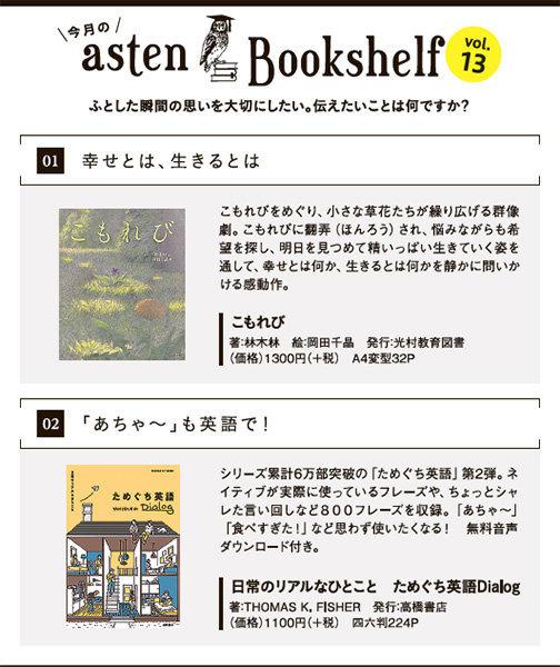 今月の asten Bookshelf Vol.13