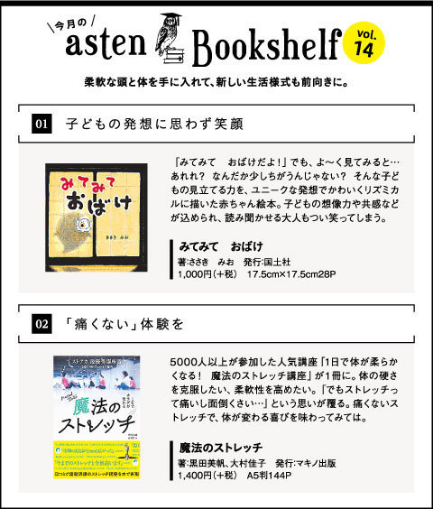 今月の asten Bookshelf Vol.14